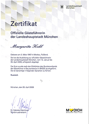 Zertifikat deuche-russisch Сертификат переводы немецкий/русский